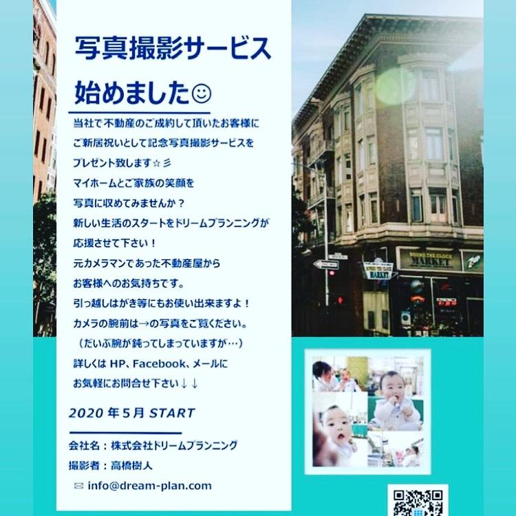 写真撮影サービス始めました☆with image|DREAMPLANNING Co.,LTD
