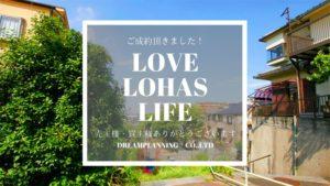 LOVE LOHAS LIFE!『港南中央 一戸建て』―SOLD―